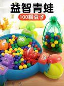 兒童親子玩具桌面瘋狂青蛙吃豆貪吃益智搶珠吃豆豆游戲