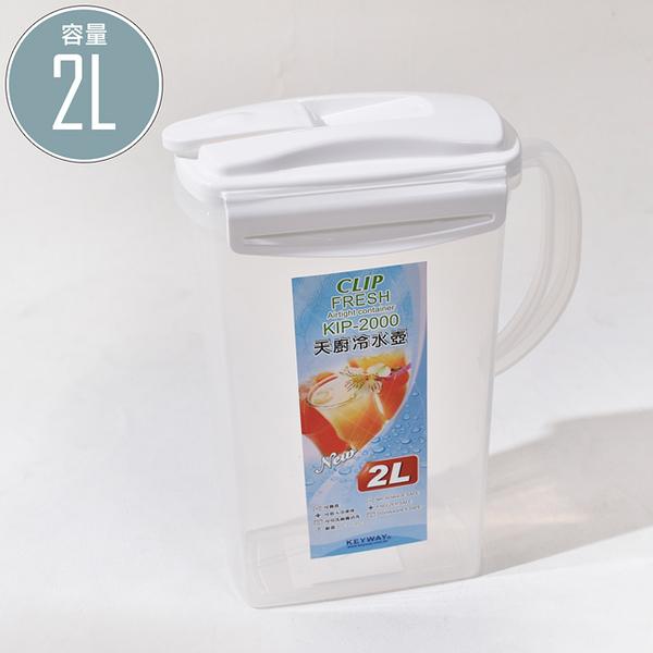 冷水壺 茶壺 水壺 大容量 耐高溫 KIP-2000 天廚冷水壺(2L) 凱堡家居【KIP-2000】(超取限購6個)