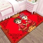 地毯門墊腳墊婚房家用喜慶臥室床邊地墊【聚寶屋】