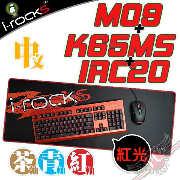 [ PC PARTY ] 艾芮克 I-ROCKS K65MS K65M 紅蓋特別版 青軸 茶軸 紅軸 送IRM09W 闇紅版+IRC20大鼠墊