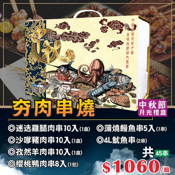 夯肉串燒禮盒