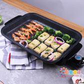 烤肉機 韓國烤肉鍋3人-5人烤盤無煙電燒烤爐家用多功能烤魚爐不沾電烤盤T 1色