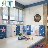 兒童軟包寶寶臥室防撞床頭墻圍榻榻米幼兒園3d立體墻貼自粘防磕碰