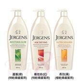 Jergens珍柔 美體護膚保濕乳液 650ml (3款)【UR8D】