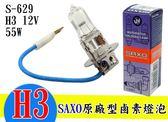 日本SAXO 汽車用 3800K 12V H3 55W 鹵素燈泡 黃光 大燈燈泡 原廠燈泡 汽車大燈 驗車燈泡