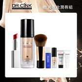 DR.CINK達特聖克 微滴底妝潤唇組【BG Shop】唇膏+粉底液
