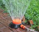 澆花草坪噴灌噴頭降溫除塵霧化高壓噴水農用灌溉園林自動灑水器 3C優購