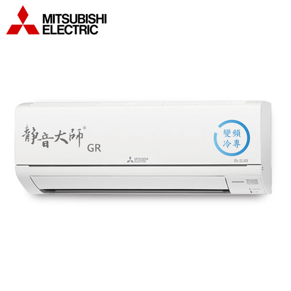 MITSUBISHI三菱 2-4坪 1級 變頻冷專一對一分離式冷氣 MSY-GR22NJ/MUY-GR22NJ 靜音大師