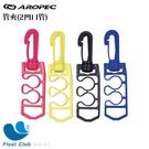 AROPEC 管夾 (2凹口管) 潛水管夾 (4色) HH-01