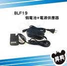 黑熊數位 BLF19 假電池電源變壓器 GH3 GH4 GH5 GH5S 外接電源 BLF19