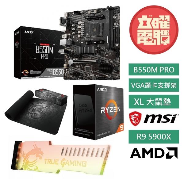 微星 VGA顯卡支撐架 + 微星XL大鼠墊 + AMD R9-5900X + 微星 B550M PRO 主機板【四品大禮包】