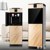 飲水機立式冷熱迷你小型辦公室節能冰溫熱雙門制冷開水機TA6893【雅居屋】