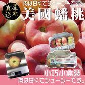 【果之蔬-全省免運】美國加州蟠桃X4盒(4粒/盒 約450克±10%)