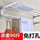 免打孔太空鋁鋁合金浴室毛巾架衛生間置物架壁掛打孔活動折疊浴巾