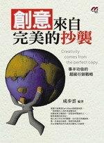 二手書博民逛書店 《創意來自完美的抄襲》 R2Y ISBN:9866987426│成步雲