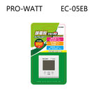 【PRO-WATT】EC-05EB 節電...