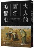 大人的西洋美術史:用「圖像分析」訓練「鑑賞能力」,探索繪畫中的日常、社會與經濟,