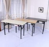 雙11限時巨優惠-定制簡易折疊桌長方形培訓桌擺攤桌戶外學習書桌會議長條桌餐桌IBM桌 LP