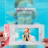 過年防水袋 雙保險安全版30米蘋果67S/Plus手機防水袋海邊溫泉游泳潛水手機套 俏女孩