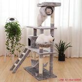 貓跳台貓咪攀爬架貓架子貓窩一體別墅大型多層爬貓架帶窩貓爬架木貓爬樹 MKS摩可美家