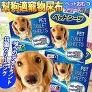 【zoo寵物商城】   日本幫狗適 Pam Dogs》超吸收消臭寵物尿布系列