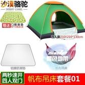 戶外帳篷 沙漠駱駝 全自動帳篷戶外3-4人雙人室內2人防雨露營野外野營賬蓬T