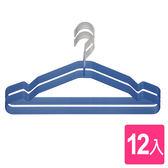 【AXIS 艾克思】加粗乾濕兩用防滑易收衣架_12入組