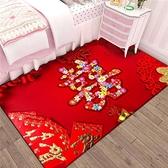 家用喜慶臥室床邊地墊地毯門墊腳墊婚房【奇妙商鋪】