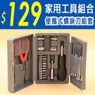 便攜式螺絲刀組套 家用工具組合