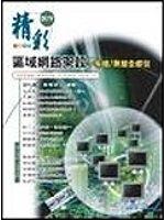 二手書博民逛書店《精彩 DIY 區域網路架設--有線/無線全都包》 R2Y ISBN:9867236351