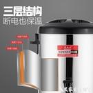 奶茶桶大容量不銹鋼電熱奶茶桶商用保溫桶奶茶店加熱桶開水桶熱水燒水桶 艾家 LX