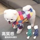 【南紡購物中心】【藻土屋】春夏款寵物時尚飯糰襯衫
