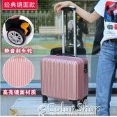 行李箱 拉桿箱 學生行李箱包萬向輪拉桿箱24寸男女20寸登機箱小清新22寸旅行箱子    color shop igo