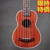 烏克麗麗ukulele-21吋桃花心木合板四弦琴樂器2款69x30[時尚巴黎]