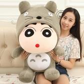 蠟筆小新公仔熊貓龍貓公仔玩偶毛絨玩具布娃娃生日情人節禮物女生