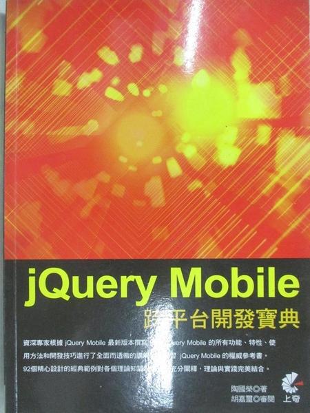 【書寶二手書T1/電腦_D75】jQuery Mobile 跨平台開發寶典_陶國榮;胡嘉璽/審閱