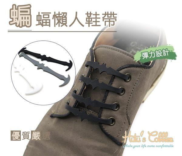 蝙蝠勾勾造型免綁懶人鞋帶.黑/白/灰【鞋鞋俱樂部】【906-G112】
