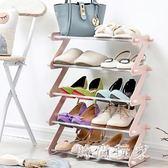 鞋架 創意素色多層多功能組裝簡易鞋架 ZB642『美好時光』