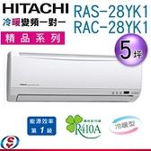 【信源】5坪【HITACHI 日立 冷暖變頻一對一分離式冷氣】RAS-28YK1+RAC-28YK1