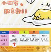 【KP】蛋黃哥 Gudetama 前開式 兒童雨衣 正版日本授權 4710591656963