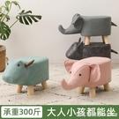 網紅卡通小凳子門口家用換鞋凳創意兒童板凳懶人可愛動物沙發矮凳 NMS美眉新品