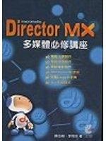 二手書博民逛書店《Macromedia Director MX 多媒體必修講座(
