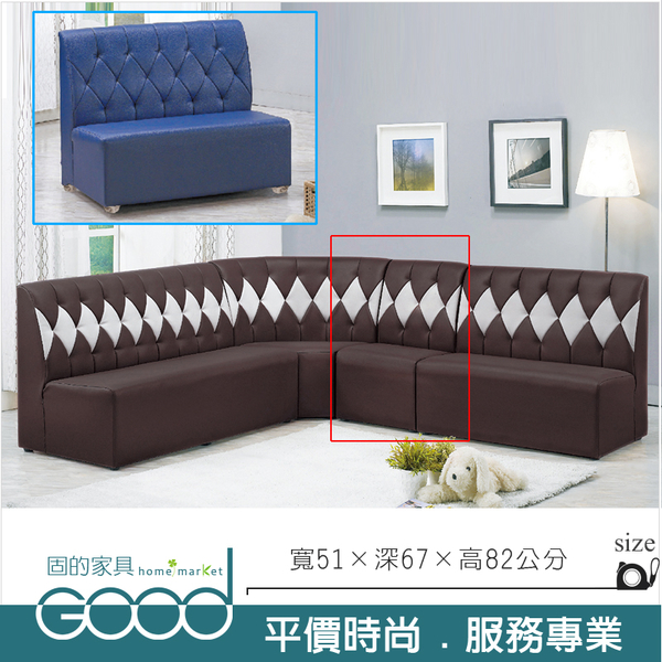 《固的家具GOOD》324-11-AD 568型KTV大型沙發/1人中椅【雙北市含搬運組裝】