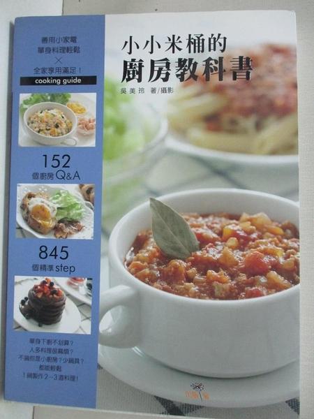 【書寶二手書T1/餐飲_DVU】小小米桶的廚房教科書_吳美玲