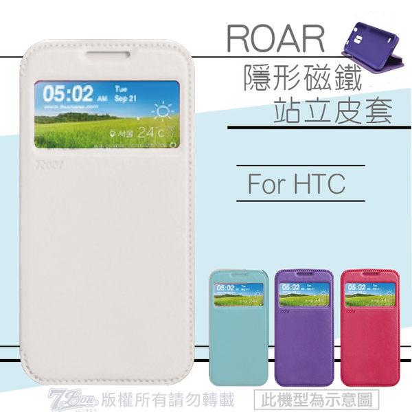 HTC M9 ROAR 視窗 手機殼 隱形磁釦 可立式 皮套 保護套 掀蓋式 站立皮套