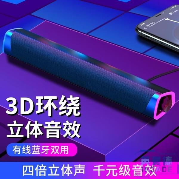 桌面長條音響有源有線多媒體小音箱家用迷你便攜式USB超重低音炮通用【英賽德3C數碼館】