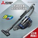 【三菱MITSUBISHI】日本原裝氣旋型吸塵器 尊爵藍 TC-ZXA15STW