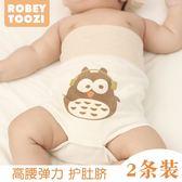 嬰兒童純棉護肚圍寶寶肚兜肚臍圍護肚衣【南風小舖】