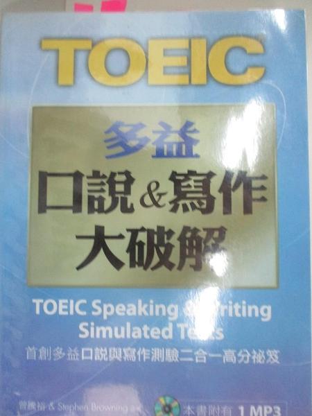 【書寶二手書T1/語言學習_DUG】New TOEIC多益口說&寫作大破解_曾騰裕
