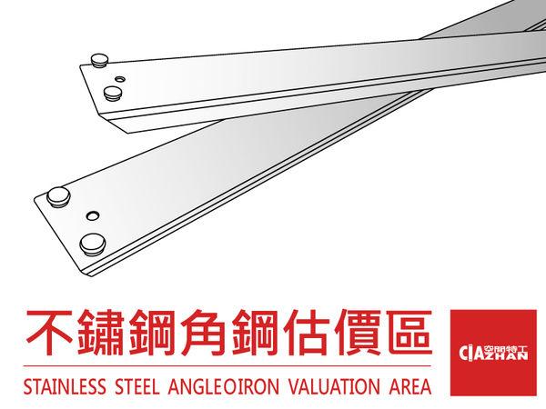 【空間特工】 角鋼 角鐵( 定製專區 diy 設計角鋼)收納 廚房設備 五金工具 免螺絲角鋼